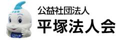 公益社団法人 平塚法人会